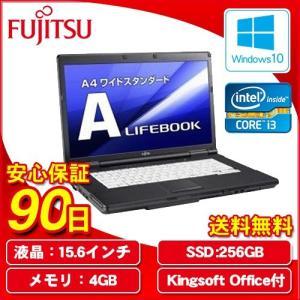 ノートパソコン ノートPC 富士通 LIFEBOOK A561/C FMVNA4PE Kingsoft Office Windows10 Core i3 256GB SSD メモリ4GB 15.6型 ワイド液晶 DVD-RW 再生中古品|marshal