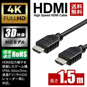 HDMI ケーブル 1.5m 4K 高品質 3D Ver1.4 3840 x 2160 30Hz High Speed HDMI Cable 3.4Gbps 10.2Gbps 新品 送料無料 メール便 代引不可|marshal
