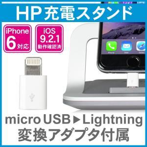 HPのスマホ・タブレット充電スタンドとiPhoneでも充電できる変換アダプタのセット販売商品