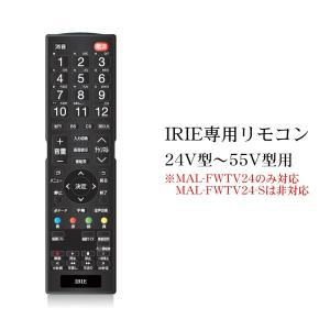 テレビリモコン IRIE(アイリー)専用 純正品 24V型 32型 43型 50型 55V型 MAL-FWTV55 対応 MAL-FWTV-REMOTECONTROL-4K-C|marshal