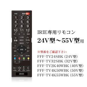 テレビリモコン IRIE(アイリー)専用 純正品 24V型 32V型 40V型 43型 50V型 5...
