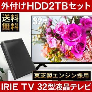 TV 液晶テレビ 32型 32インチ 外付けHDD2TBセッ...