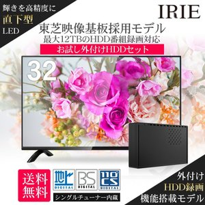 TV 液晶テレビ 32型 32インチ 外付けHDDと同軸ケーブルをプレゼント シングルチューナー ハイビジョン 東芝製エンジン採用 外付けHDD録画 3波対応 壁掛け IRIE
