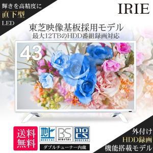 テレビ ホワイト 43型 白 液晶テレビ 43インチ TV フルハイビジョン 外付けHDD録画 フルHD  地デジ・BS・110度CSデジタル IRIE アイリー 40型 以上 送料無料
