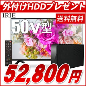 TV 液晶テレビ 50V型 50 外付けHDDと同軸ケーブルをプレゼント ダブルチューナー フルハイビジョン 東芝製エンジン採用 外付けHDD録画 おしゃれ 壁掛け IRIE