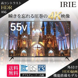 液晶テレビ 55V型 55インチ 4K対応 テレビ 大画面 HDR対応 最安値に挑戦 外付けHDD録画対応 裏録 55 IRIE 壁掛け 4K 55型 TV 50インチ 以上 MAL-FWTV55|marshal