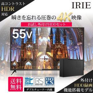 液晶テレビ 大画面 4K対応 55V型 55インチ テレビ 外付けHDDと同軸ケーブル同梱 録画対応 HDR対応 裏録 55 IRIE 壁掛け 4K TV 50インチ 以上 MAL-FWTV55|marshal