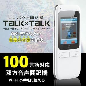 音声 翻訳機 100言語 英語 韓国語 中国語 ベトナム語 通訳機 双方向 リアルタイム 海外旅行 便利グッズ wi-fiモデル TALK×TALK MAL-TR01SW
