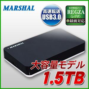 外付け HDD ハードディスク 1.5TB Windows10対応 TV録画 REGZA ポータブル ブラック marshal