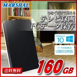 外付け HDD ハードディスク 160GB Windows10対応 TV録画 REGZA ポータブル ブラック marshal