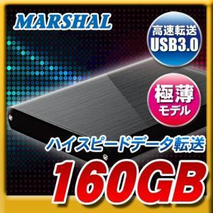 外付け HDD ハードディスク 160GB Windows10対応 TV録画 REGZA ポータブル ブラック アルミ marshal