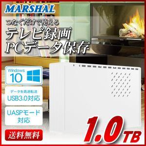 外付け HDD ハードディスク 1TB Windows10対応 TV録画 REGZA ホワイト|marshal