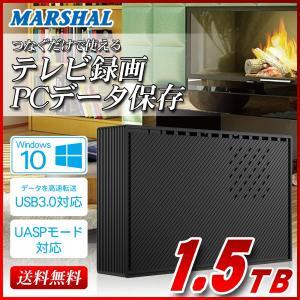 外付け HDD ハードディスク 1.5TB Windows10対応 TV録画 REGZA ブラック|marshal
