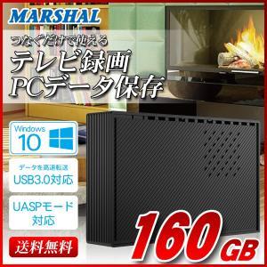 外付け HDD ハードディスク 160GB Windows10対応 TV録画 REGZA ブラック|marshal
