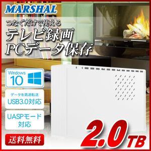外付け HDD ハードディスク 2TB Windows10対応 TV録画 REGZA ホワイト|marshal