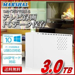 外付けHDD 3TB MAL33000EX3-WH Windows10対応 TV録画 REGZA 外付けハードディスク ホワイト USB3.0 MARSHAL