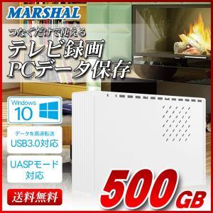 外付け HDD ハードディスク 500GB Windows10対応 TV録画 REGZA ホワイト|marshal