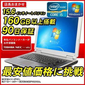 中古PC ノートパソコン ノートPC 160GB以上 CPU Core i5 90日保証付 Windows7 NEC HP 15.6型 15.6インチ メモリ2GB以上 店長おまかせ メーカーおまかせ 送料無料|marshal