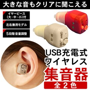 集音器 超小型 充電式 ワイヤレス 左右両耳 対応 音量調節 軽量 耳穴 耳あなタイプ おしゃれ 聞こえにくい 助聴器 電池不要 PLJ-900C|PREMIUM STAGE PayPayモール店
