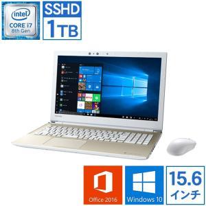ノートパソコン Office付き 新品 同様 東芝 ダイナブック dynabook T75/GGS PT75GGS-BEA3 Microsoft Office 15.6型 SSHD 1TB Windows10 Core i7 PC わけあり|marshal