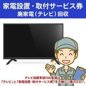 【単品購入不可】テレビ あんしん設置 回収 家電リサイクル券|marshal