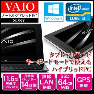 ソニー SONY VAIO Duo 11 SVD1121APJB King Soft Office付き リファービッシュPC|marshal