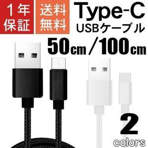 1年保証 USBケーブル type-c スマホ タイプC 充電ケーブル 1m 50cm ポイント消化 送料無 300 1メートル 0.5m ブラック ホワイト ナイロン編み|marshal