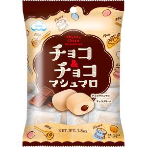 チョコ&チョコマシュマロ(個包装) marshmallowland