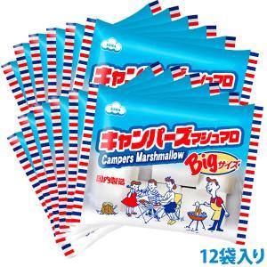 【送料無料】キャンパーズマシュマロ 1ケース(12袋) marshmallowland
