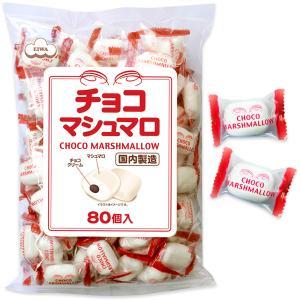 80個 チョコマシュマロ marshmallowland
