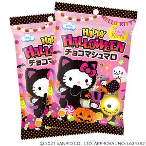 ハローキティ・チョコマシュマロ(個包装)(2袋)|marshmallowland