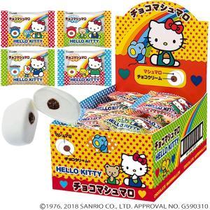 ハローキティチョコマシュマロ(個包装・30個小箱入り) marshmallowland
