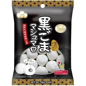 黒ごまマシュマロ|marshmallowland