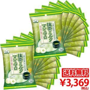 【送料無料】抹茶ミルクマシュマロ 2ケース(24袋) marshmallowland