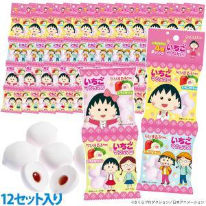 ちびまる子ちゃんいちごマシュマロ(4連) 1ケース(12セット)|marshmallowland