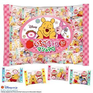 80粒入いちごチョコマシュマロ<くまのプーさん>(個包装)|marshmallowland