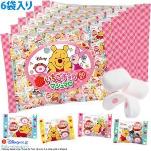 【送料無料】80粒入いちごチョコマシュマロ<くまのプーさん>(個包装)1ケース(6袋)|marshmallowland