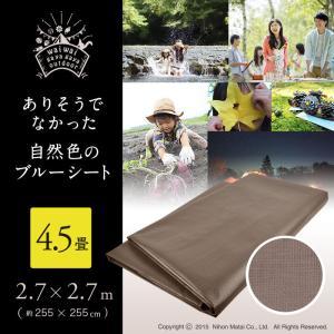 [日本製] ニュアンスカラー ブルーシート 2.7m×2.7m 3000番 ダークブラウン OR ライトベージュ ハトメ付(90cmピッチ)の画像
