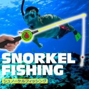 爆釣 シュノーケル フィッシング 泳ぎ釣り 釣り竿 スノーケリングしながらさかな釣り 魚釣り ダイビング スキューバダイビング 泳ぎ釣り