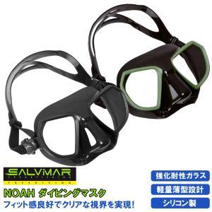 サルビマー ダイビングマスク NOAH   幅広な東洋人フェイスにもフィットしやすい低容積マスクです...