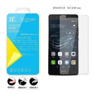MarsTech Huawei P9 Lite 保護フィルム 強化ガラス ガラスフィルム 日本製素材 気泡無・指紋防止加工 硬度9H 0.3mm 5インチ