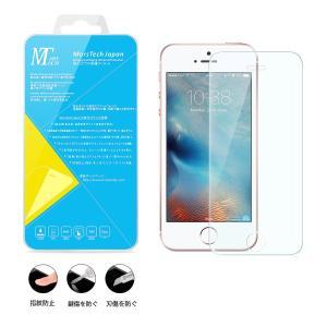 iPhoneSE Iphone5s Iphone5 MarsTech 強化ガラス 保護フィルム 日本製素材 気泡無・指紋防止加工 硬度9H 0.3mm 5.5インチ