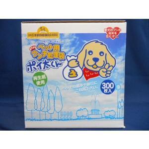(0●3C) 訳 ペット用 ポイ太くんウンチ処理袋300枚セット(青)/● mart-net