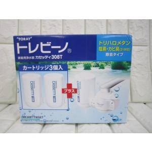 (3●3C)浄水器トレビーノ 308T カセッティ本体+替3個/▲MQ|mart-net