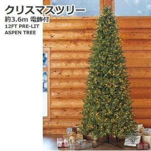 (3■6C)クリスマスツリー 3.6m アスペン ヌードツリー電装付/◆ZU(1) m6x|mart-net