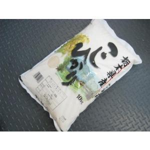 (5■4C)訳 栃木県産  こしひかり 米 10kg 30年産9月/● w4x|mart-net