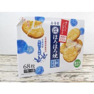 (0●3C) 金吾堂 ほろほろ焼き 和塩 17枚×4袋 おせんべい 21.12.12/●|mart-net