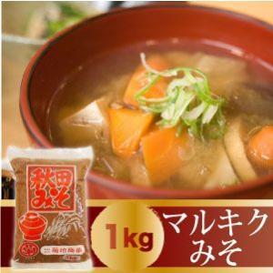 【田舎みそ】マルキクみそ(1kg) maru-kiku