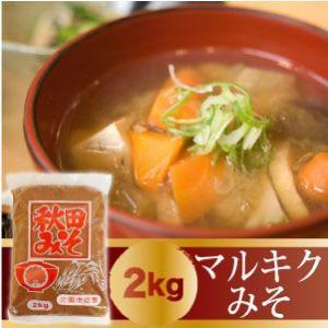 【田舎みそ】マルキクみそ(2kg) maru-kiku