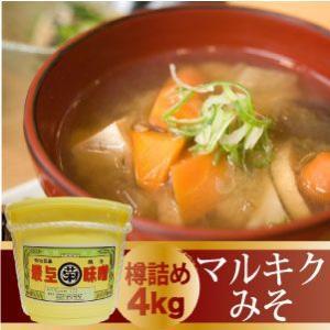 【田舎みそ】マルキクみそ(4kg) maru-kiku